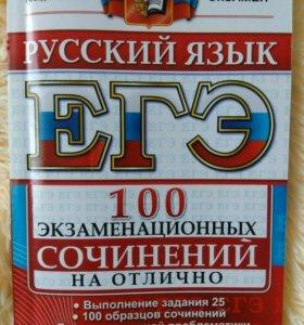 ЕГЭ русский язык. 100 сочинений