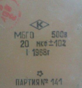 Пусковые конденсаторы МБГО 500в 20мкф