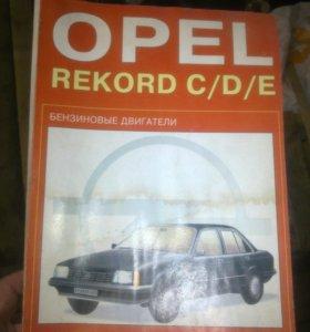 Руководство по ремонту Опель Рекорд