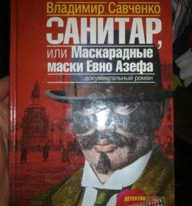 "В. Савченко ""Санитар"""