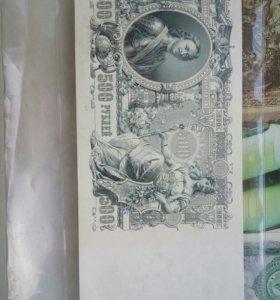 500руб.1912г.