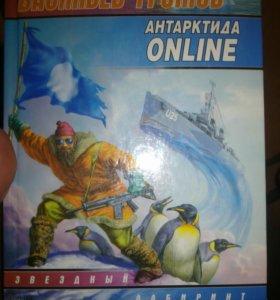 """1 В. Васильев """"Антарктида"""""""