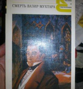 "1 Юрий Тынянов ""Смерть Визар-Мухтара"""