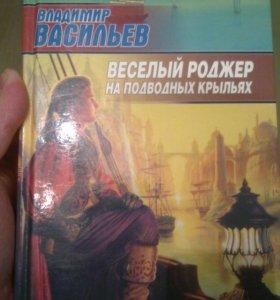"""В. Васильев """"Веселый Роджер"""""""