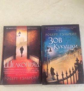 Книги Роберта Гэлбрейта. Цена за каждую