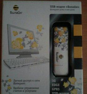 USB-МОДЕМ.