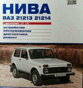 ВАЗ-21213,21214(ремонт,устройство,обслуживание)
