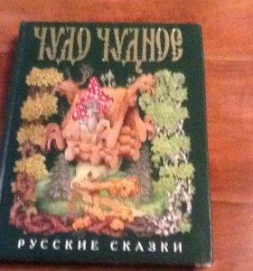 Книга чудо чудное Русские сказки
