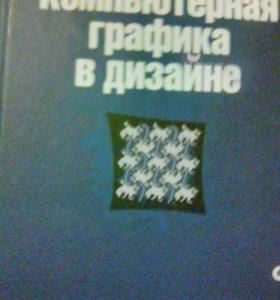 Книга для дизайнеров