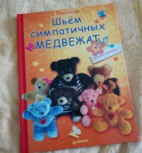 """Книжка """"Шьём симпатичных медвежат"""""""