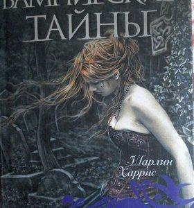 Книга про вампиров