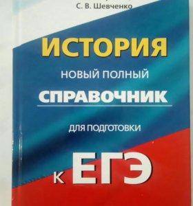 Подготовка к ЕГЭ/ОГЭ по истории