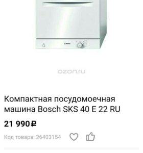 Посудомоечная машина bosch sks40