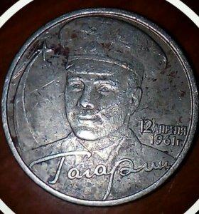 Редкая 2001 г. Гагарин 2 рубля