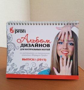 Альбом дизайнов натуральных ногтей