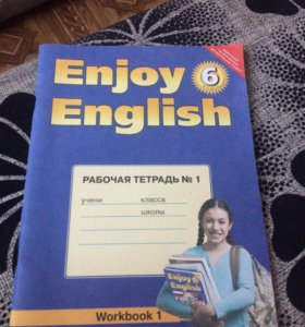 Рабочая тетрадь #1 по английскому языку , 6 класс