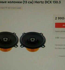 Hertz dcx 130.3 13см