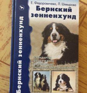 Книга о породе бернский зенненхунд.