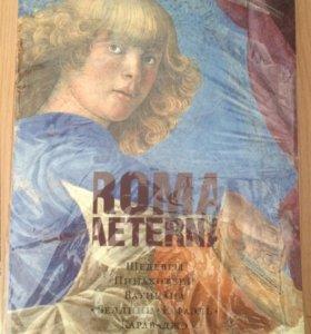 Продам альбом с изображением картин Roma Aeterna