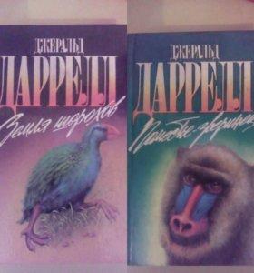 Книги Джеральда Даррелла