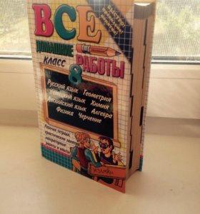 Учебник выполнение домашних работ 8 класс
