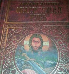 Книга , обагренная русь , эдуард зорин
