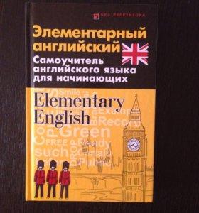Элементарный английский