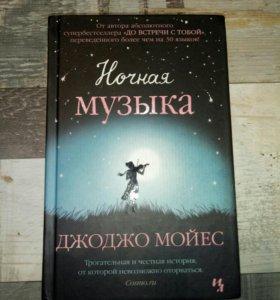 """Книги Дж.Мойес """"Ночная музыка"""",""""Танцующая с..."""""""