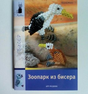 Книжка по бисироплетению