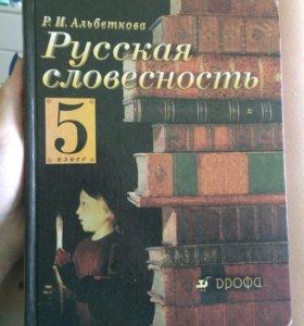 Учебник Русская словесность 5 класс