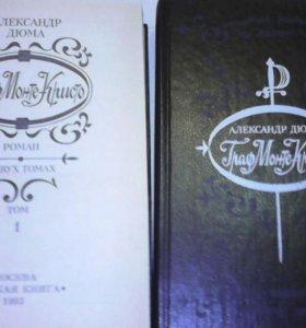 Две Книги А.ДЮМА,,Граф Монте Кристо,,