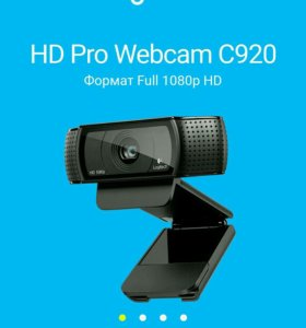 HD Pro Webcam C920 Logitech