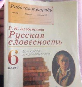 Рабочая тетрадь Русская словесность 6 класс