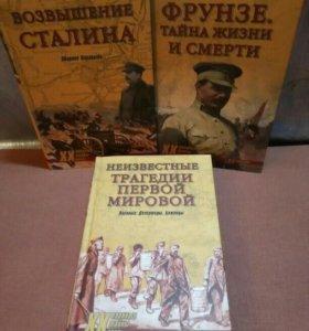 Серия Военные тайны XX века 3 книги комплект