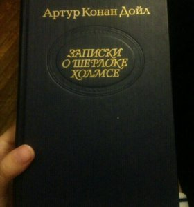 """Записки о Шерлоке Холмсе"" Артур Конан Дойл (1991)"