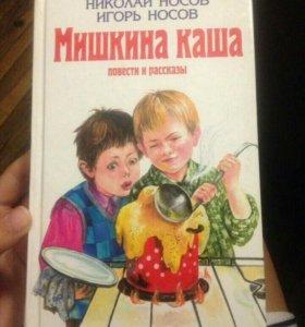 """""""Мишкина каша"""" повести и рассказы братьев Носовых"""