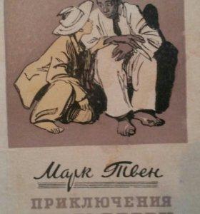 Книга Марк Твен