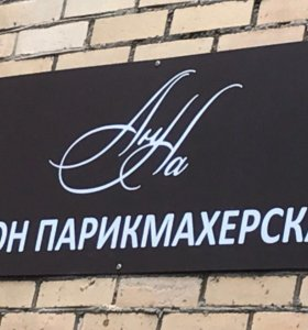 """Салон парикмахерская """"Анна"""""""