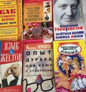книги, популярная психология