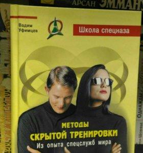 В. Уфимцев Методы скрытой тренировки. Из опыта