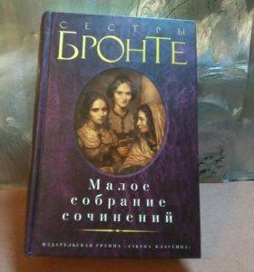 Сестры Бронте Малое собрание сочинений