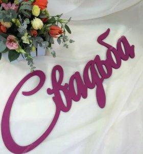 Дизайн для свадьбы