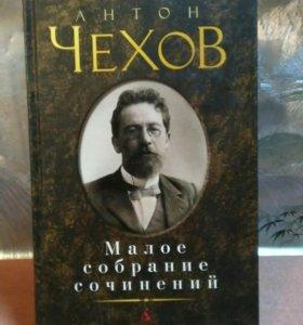 А.П.Чехов Малое собрание сочинений