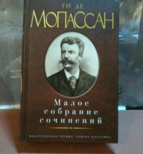 Ги Де Мопассан Малое собрание сочинений