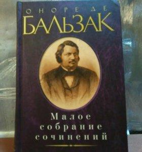 О.Де Бальзак Малое собрание сочинений