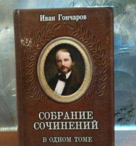 И.А.Гончаров Собрание сочинений в одном томе