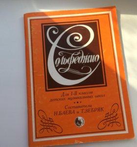 Учебник Сольфеджио