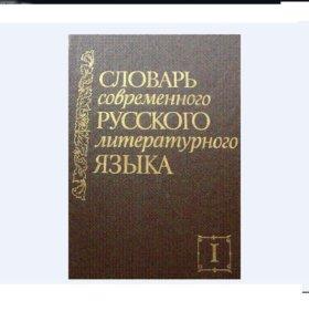 Словарь современного русского литературного языка