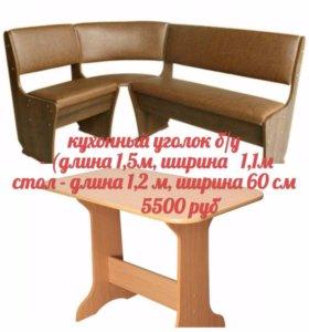 кухонный уголок + стол