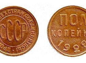 Полкопейки СССР 1928г